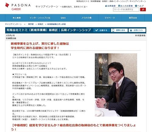 インターン生募集_n(PASONA)_m435