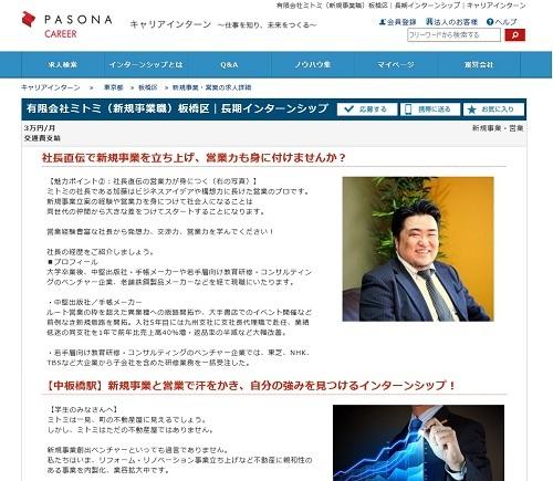 インターン生募集(PASONA)_m435
