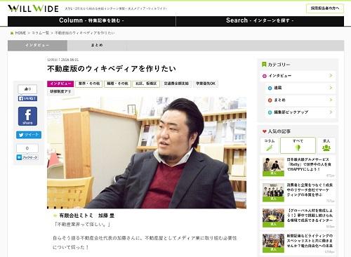 不動産版のウィキペディアを作りたい(2016年6月1日、株式会社トモノカイ)_m