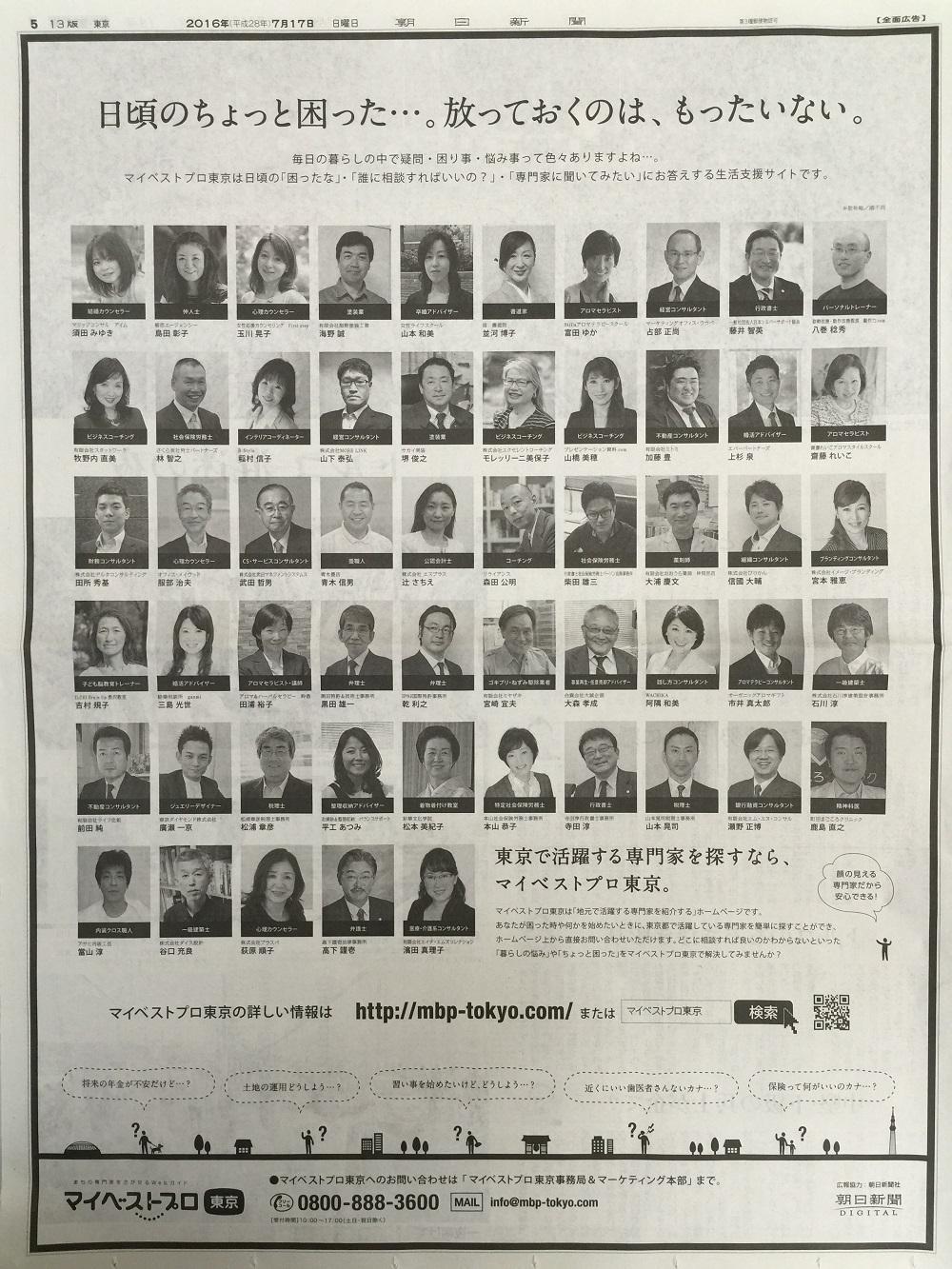 マイベストプロ一面広告(2016年7月17日付朝日新聞朝刊)_1000