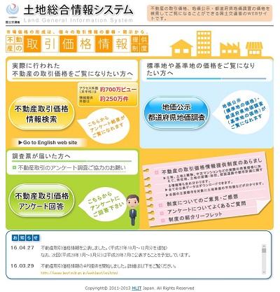 土地総合情報システム(国土交通省)_400