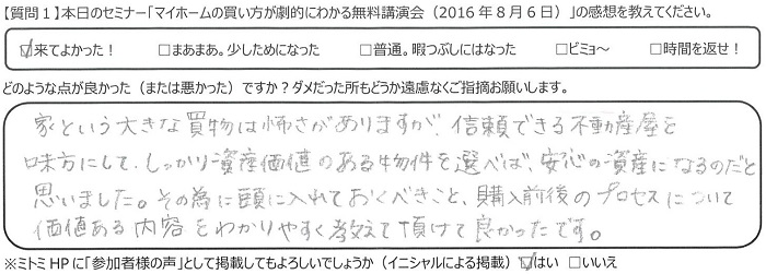 参加者様の声_20160806(I・N様)_700