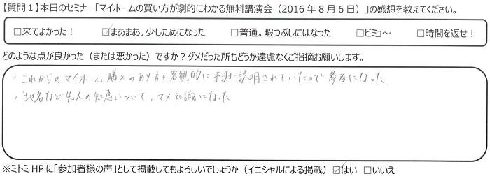 参加者様の声_20160806(N・K様)_700