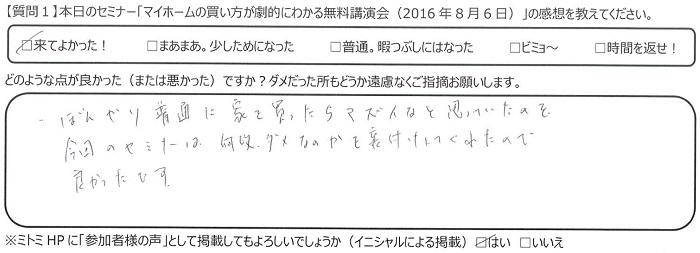 参加者様の声_20160806(K・U様)_700