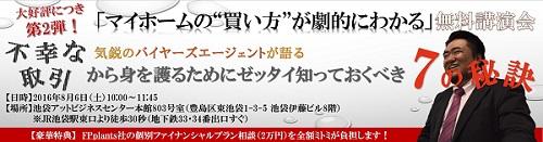 seminar_banner20160806