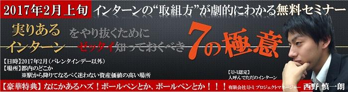 nishinos-seminar_banner_s