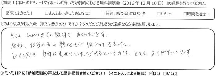 attendance-feedback_20161210_ht_700