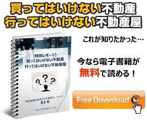 今なら電子書籍が【無料】!